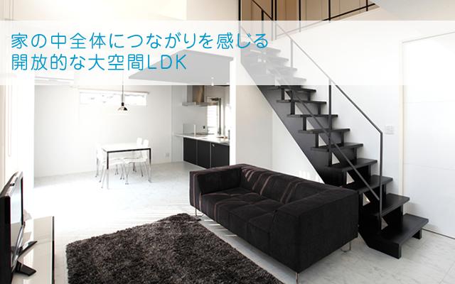 家の中全体につながりを感じる開放的な大空間LDK