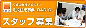株式会社リビルド注文住宅事業「OASIS(オアシス)」スタッフ募集